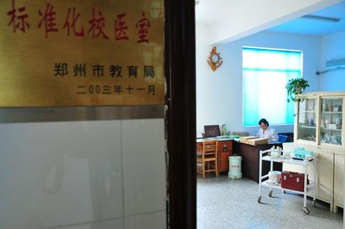 学校医务室