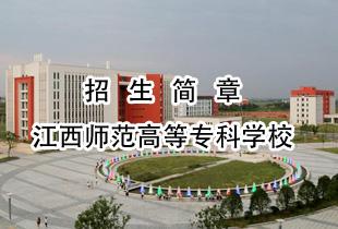 江西师范高等专科学校